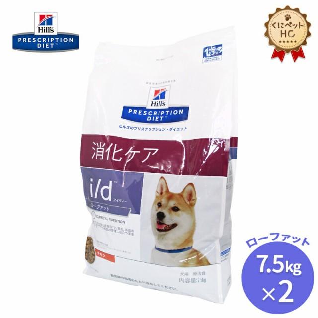 【ヒルズ】 犬用 i/d Low Fat(低脂肪) ドライ 7.5kg【2個パック】[NEW] 消化ケア [療法食]