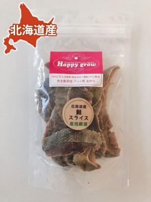 【犬用】ハッピーグロウ 北海道産鮭スライス 中袋【ポイント10倍商品】