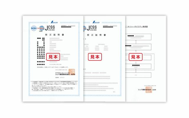 シンワ測定 JCSS校正手数料 お預かり品 精密級直尺 30cm 83702