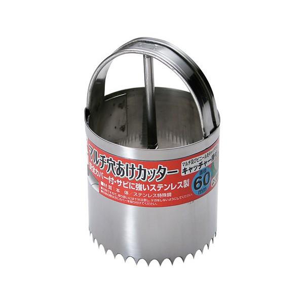 石黒金属 ステンレス マルチ穴あけカッター 60φ HC-60