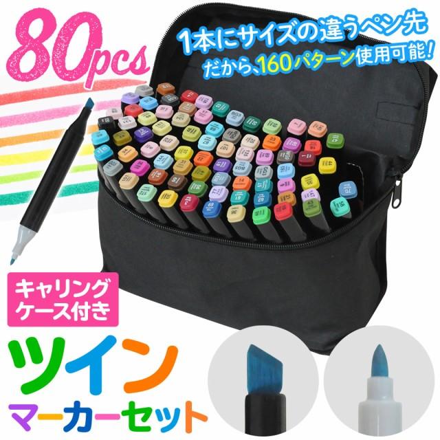 80色 カラーペンセット マーカーペン セット 80色セット カラーペン セット 油性 太字 細字 2種ペン先 子供 キッズ