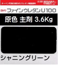 ニッペ ファインウレタンU100 原色 シャニングリーン 艶有り(主剤/硬化剤別売り) 3.6Kg缶【2液 油性 ウレタン 日本ペイント