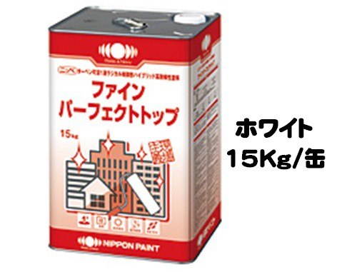 ニッペ ファインパーフェクトトップ ホワイト 各艶 15Kg缶【1液 油性 ラジカル 日本ペイント】