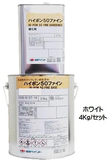 ニッペ ハイポン50ファイン ホワイト(新) 4Kgセット【2液 油性 錆止め 日本ペイント】