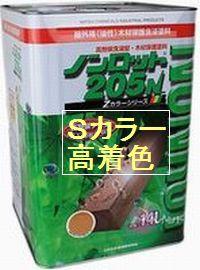 ノンロット205N Sカラー高着色(屋外用) 各色 14L缶【1液 油性 木目生かす 浸透性 三井化学産資】