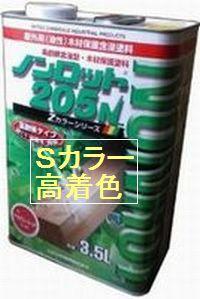 ノンロット205N Sカラー高着色(屋外用) 各色 3.5L缶【1液 油性 木目生かす 浸透性 三井化学産資】
