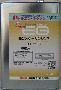EGラッカーサンジング91−11(内装用) 4L/缶【1液 油性 中塗り ユニオンペイント】