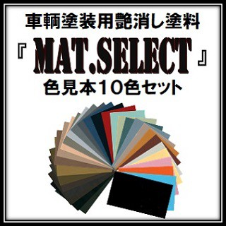 MAT.SELECT「カラーサンプル(色見本)10色セット」【g-select マットセレクト 1液 艶消し塗料 自動車塗装 】