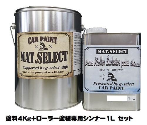 MAT.SELECTローラー用シンナー1L+塗料4Kgセット各色【g-select マットセレクト 1液 艶消し塗料 自動車塗装 】