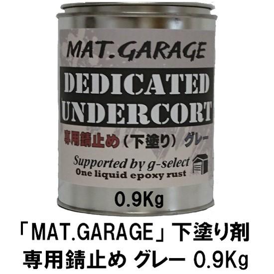 MAT.GARAGE 錆止め(下塗り剤) 0.9Kg 缶【g-select ガレージフロア ガレージ塗装用 1液ウレタン 7分艶塗料】