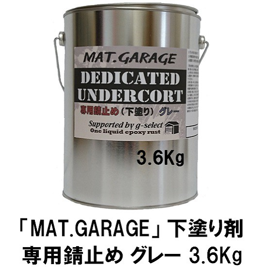 MAT.GARAGE 錆止め(下塗り剤) 3.6Kg 缶【g-select ガレージフロア ガレージ塗装用 1液ウレタン 7分艶塗料】