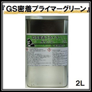 GS密着プライマー グリーン 2L/缶 【密着剤 プライマー エアゾール】