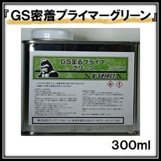 GS密着プライマー グリーン 300ml/缶 【密着剤 プライマー エアゾール】