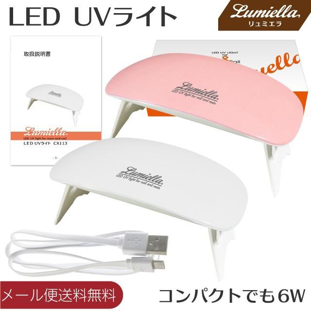 UV LED ライト ネイル レジン ネイルドライヤー タイマー付 折りたたみ式 CX113