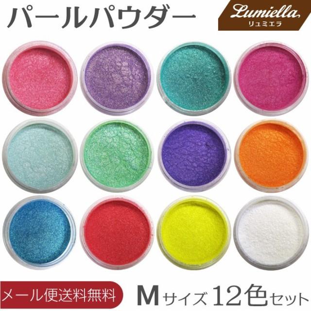 パール顔料 レジン用 ネイルアート用品 12色 M パウダー 着色剤 カラー 着色料