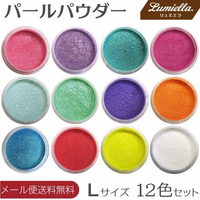 パール顔料 レジン用 ネイルアート用品 12色 L パウダー 着色剤 カラー 着色料