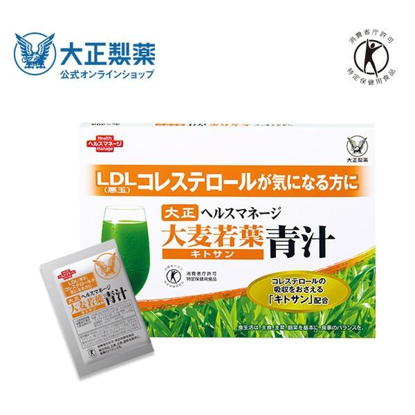 公式 大正製薬 ヘルスマネージ 大麦若葉 青汁 1箱 30袋 悪玉コレステロールの吸収を抑える 粉末 キトサン 抹茶 健康食品 特定保健用食品