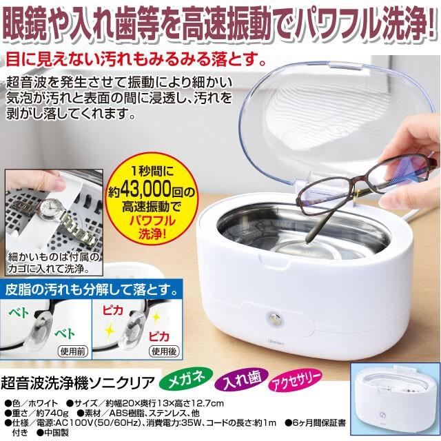 超音波洗浄器 ソニクリア めがね 腕時計 入れ歯 洗浄