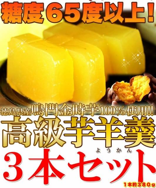 芋ようかん 糖度65度 国産高級 ずっしり3本セット