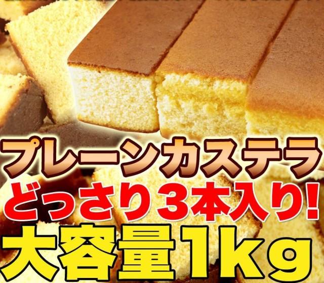 カステラ メチャ安 本場長崎のプレーン大容量1kg 3本セット