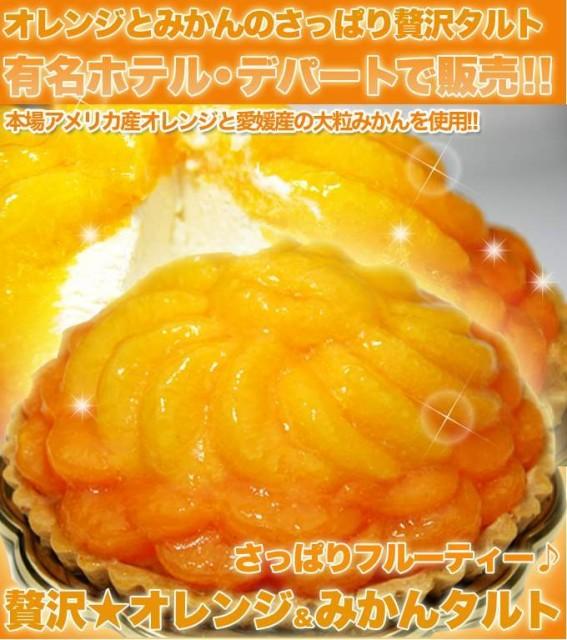 オレンジ みかんタルト さっぱりフルーティー 贅沢