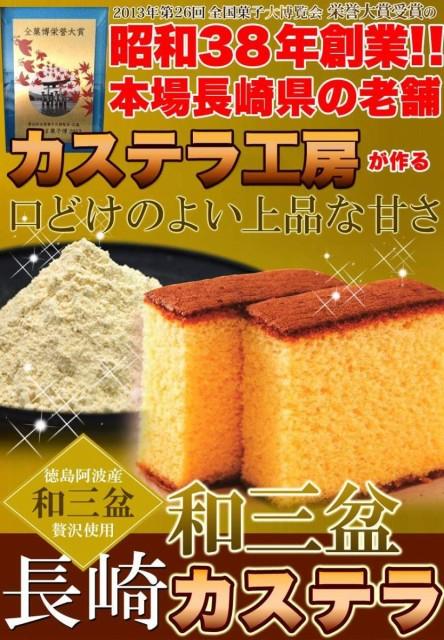 カステラ 長崎 和三盆 約1kg 3本セット