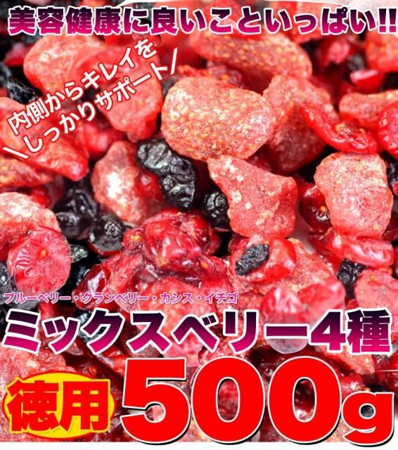 徳用ミックスベリー 4種 500g