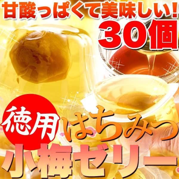 徳用 はちみつ 小梅ゼリー国産の小梅と梅果汁を使用☆つるっと!さっぱり 30個
