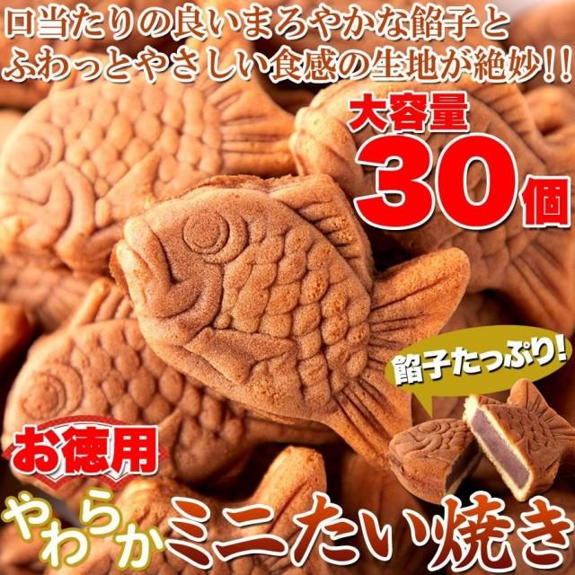 食べきりサイズが嬉しい お徳用 やわらかミニたい焼き30個 10個×3袋