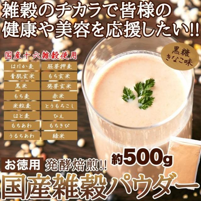 発酵焙煎 国産雑穀パウダー500g