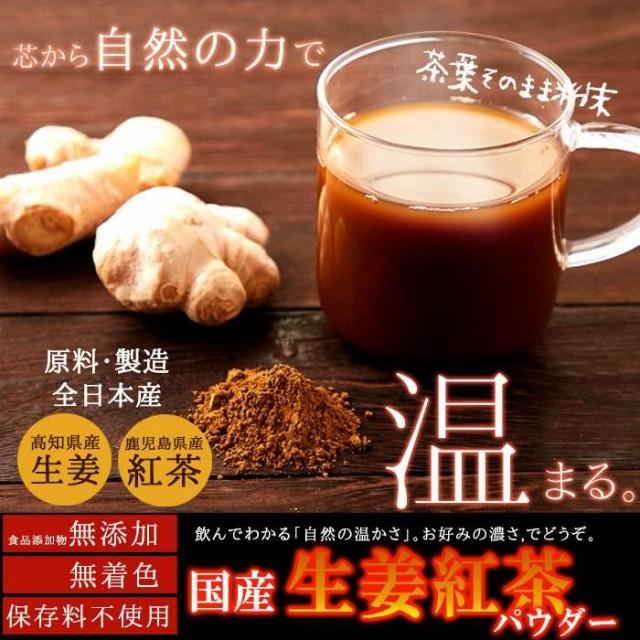 原材料は生姜と紅茶のみ 国産生姜紅茶パウダー150g