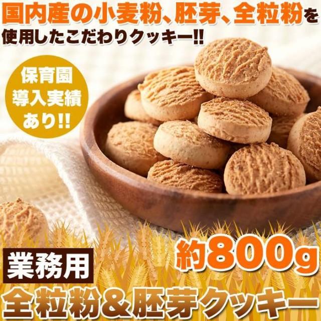 こだわりクッキー 業務用 全粒粉&胚芽クッキー800g