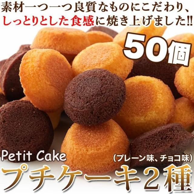 プチケーキ 2種 プレーン味 チョコ味 50個 アレンジ次第で美味しさ無限大!