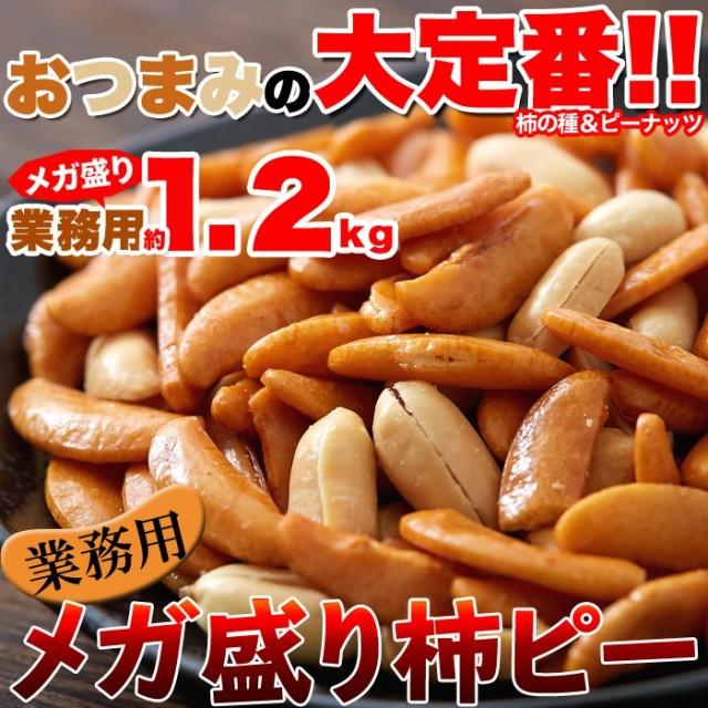 業務用 メガ盛り柿ピー1.2kg