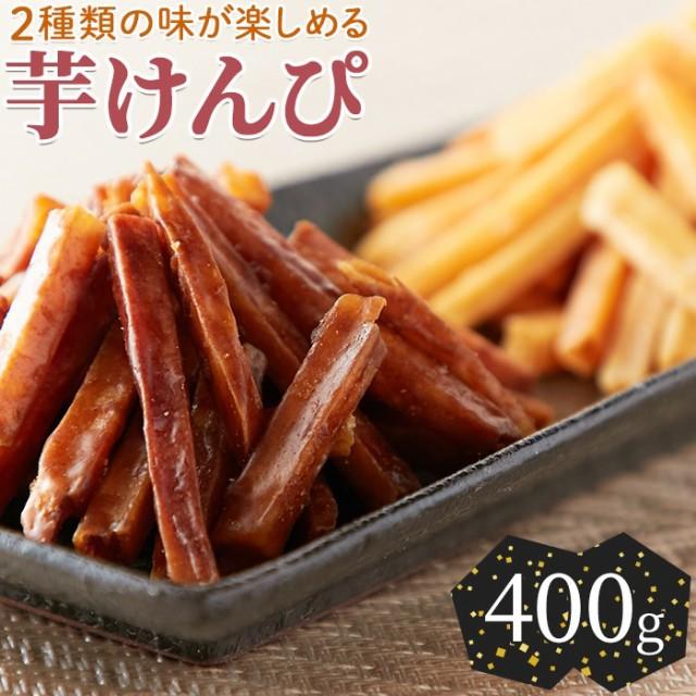 鹿児島県産のさつまいも100%使用 カリッカリッ食感の芋けんぴ400g 200g×2