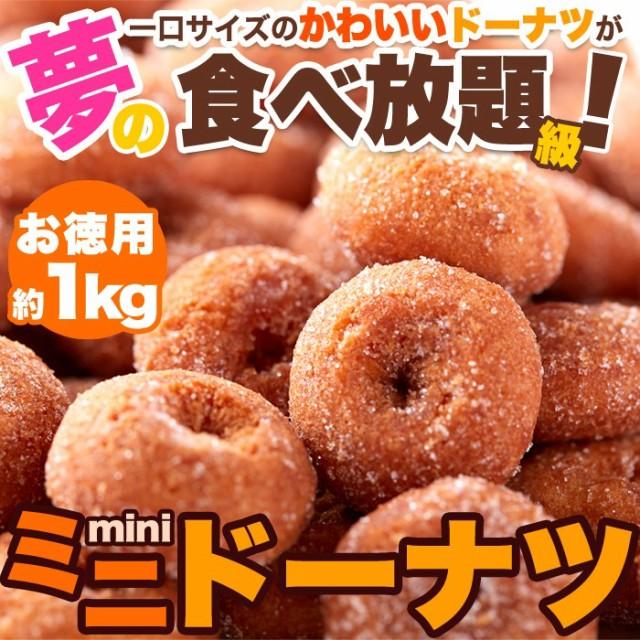 みんな大好き。ついつい食べ過ぎちゃうミニドーナツ1kg 250g×4袋