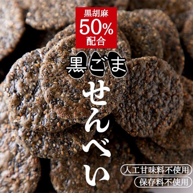 黒胡麻50%配合 国内産うるち米100%使用した お徳用 黒胡麻せんべい500g