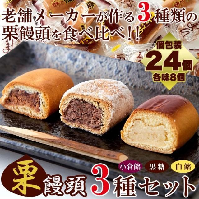 個包装 栗饅頭 3種セット 合計24個 12個×2袋