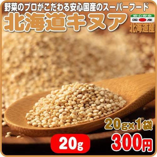 野菜のプロがこだわる安心国産のスーパーフード 北海道キヌア 20gx1袋