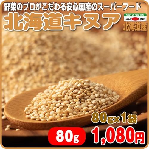野菜のプロがこだわる安心国産のスーパーフード 北海道キヌア 80gx1袋 北海道産
