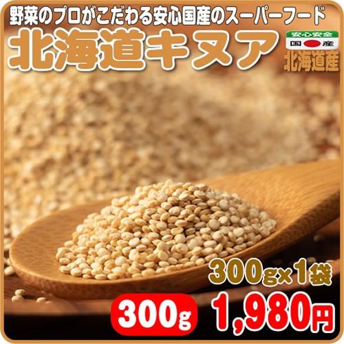 野菜のプロがこだわる安心国産のスーパーフード 北海道キヌア Pro 300g 北海道産
