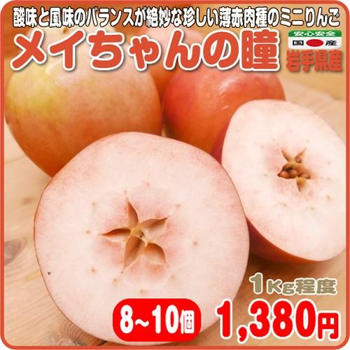 酸味と風味のハーモニー!薄赤肉種のミニクッキングアップル メイちゃんの瞳 8〜10個 1Kg程度 岩手県産