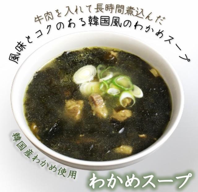 わかめスープ(ミヨックク)★韓国食品★韓国料理