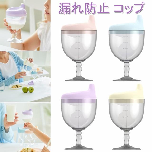 子供用 コップ グラス プラスチック 150 ml アヒル口タイプ 脱落防止カバー 赤ちゃん 高水筒 ジュースカップ 食洗器可 プラスチック 漏れ