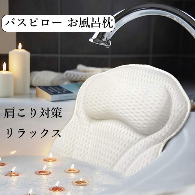 バスピロー お風呂枕 吸盤付き バス用品 バスタブ用 浴槽枕 肩こり対策 リラックス 送料無料