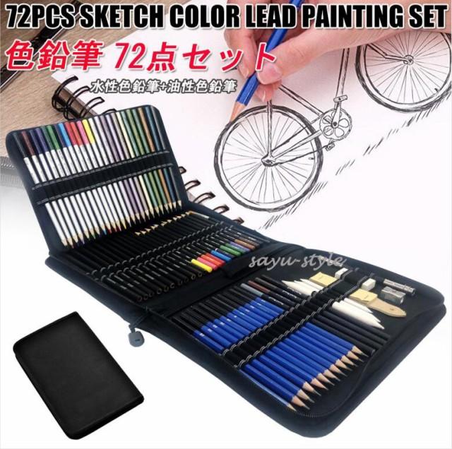 色鉛筆 デッサン鉛筆 71点セット 鉛筆セット 素描 画材セット 油性色鉛筆 水彩色鉛筆 メタリック色 消しゴム 鉛筆削り 大人の塗り絵 子供