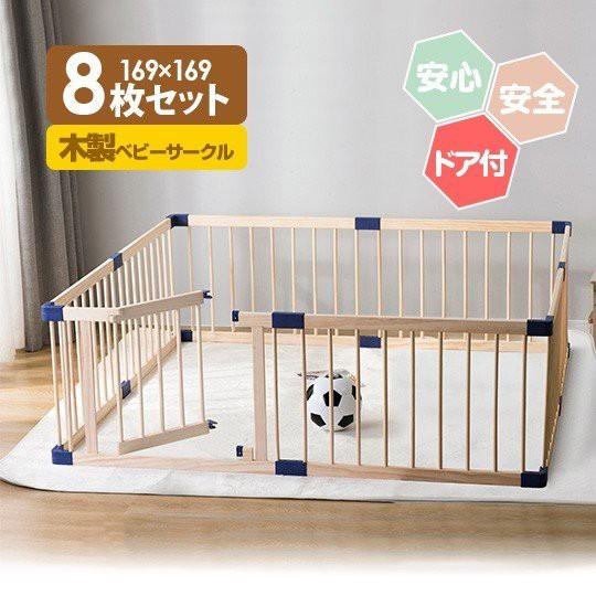 木製ベビーサークル ドア付 8枚セット ベビー サークル 赤ちゃん ベビー フェンス プレイペン ベビーガード ペット 丸い角 組立簡単 子供