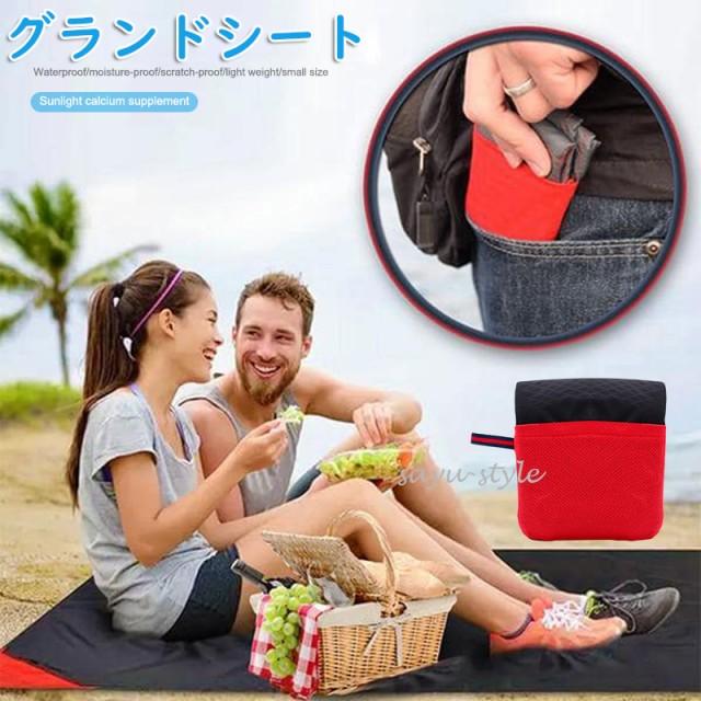 グランドシート テントシート 軽量 キャンプ マット 防水 ピクニックパッド 収納バッグ付き ハンモック用 折り畳み ビーチ アウトドア 12