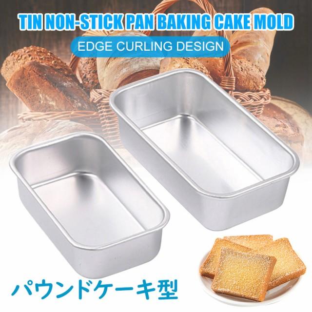 パウンドケーキ型 2点セット 長方形の小さなケーキ型ミニトースト製菓用品 製菓道具 耐熱 パウンドケーキ ケーキ オーブン 焼き菓子 四角
