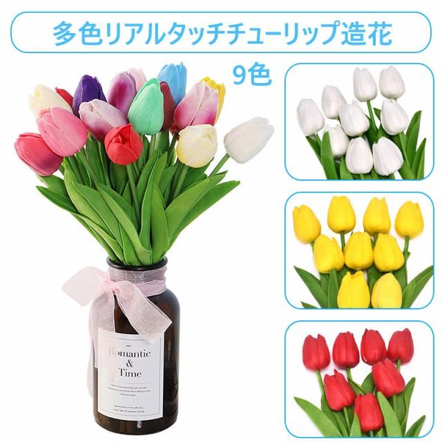 チューリップ造花、 シミュレーション花、作り物の花、 チューリップ 、 花束 、インテリア造花、 アートフラワー シルク、事務所、喫茶